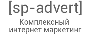sp-advert Комплексный интернет-маркетинг